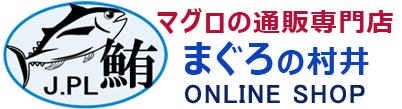 まぐろの村井オンラインショップ